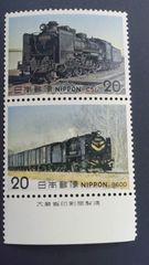 SL蒸気機関車20円切手2枚新品未使用品 大蔵省印刷局製造付き