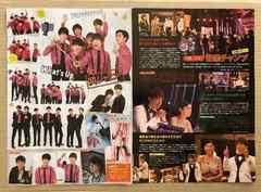 関ジャニ∞ 村上◆月刊TVnavi 2018年3月号 切り抜き 抜無 2P