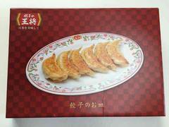 餃子の王将 餃子のお皿 新品未使用品1枚