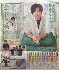 2017年9/23 日刊スポーツ サタジャニ★NEWS 加藤シゲアキ