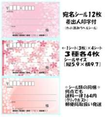 �G★E-34★桜*宛名シール…3種12枚♪