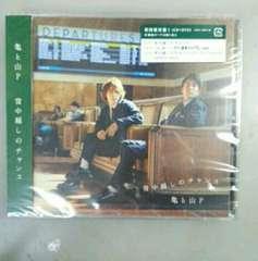 亀と山P初回限定盤1新品