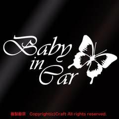 Baby in Car/ベビーインカーステッカー蝶(C/白17)