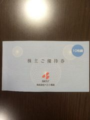 ベスト電器☆株主優待券☆5000円分(500円×10枚)