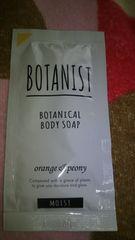ボタニスト*ボディーソープ*sample