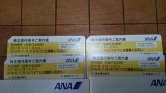ANA 全日空株主優待券4枚&グループ優待券2冊