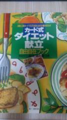 カード式ダイエット献立 レシピ