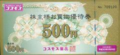 コスモス薬品 株主優待券500円券×10枚=5000円分