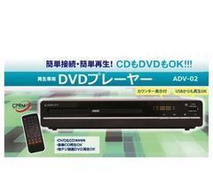 設定不要 リージョンフリー DVDプレーヤー 新品