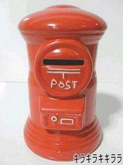 お金が貯まるレトロ*ポスト貯金箱陶器製