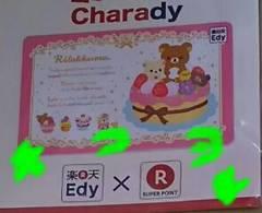 Charady キャラクター×楽天Edyカード リラックマ San-X 未開封