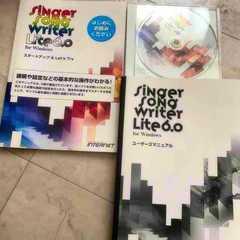 シンガーソングライターlite6.0forWindows定価9975円