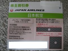 JAL 日本航空 株主優待券 半額 50%割引券 1枚 即決