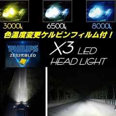 送料無料 12v24v兼用 H4 LEDヘッドライト X3型 2灯セット