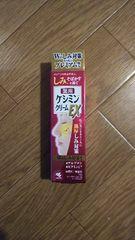 薬用 ケシミンクリーム EX