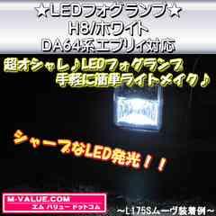 超LED】LEDフォグランプH8/ホワイト白■DA64系エブリィ対応