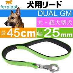リード 犬 短引き ファープラスト デュアル長45幅25mm 緑 Fa400