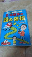 5.6年生の頭の体操☆