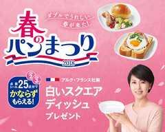 【お得】ヤマザキパン春のパンまつり応募シール3枚分セット�A