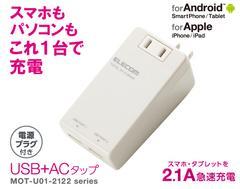 エレコム正規品△2ポート2Aでスマホ2台同時充電出来るUSB充電器 ACタップ付