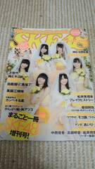SKE48×プレイボーイ2013超特大スペシャルポスター付属