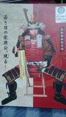 ■ももいろクローバーZ■ももクロ百田夏菜子 武将コス静岡コラボ本