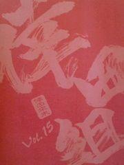 倖田★会報★倖田組Vol.15