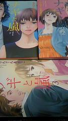 〓ナギと嵐〓全3巻   〓もんでんあきこ〓