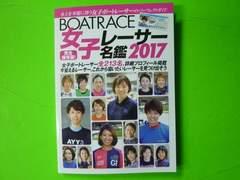 女子レーサー名鑑2017送料込