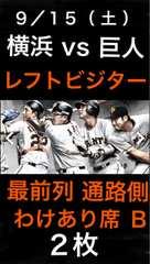 9/15(土)横浜vs巨人 ビジターわけあり席B 最前列 通路側 2枚