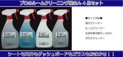 【プロのルームクリーニング屋さん4品セット 500ml】送料無料!