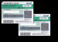 2枚7400円★11/30迄ANA株主優待券2枚セット/送料込