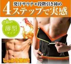 送料無料■新品 メンズ薄型4STEPシェイプ ウエスト用