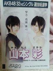 AKB48さよならクロール山本彩劇場盤生写真