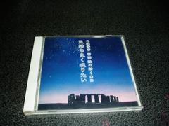 CD「心理学者富田隆の効くCD/気持ち良く眠りたい」神山純一 即決