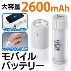 ☆モバイル ポータブルバッテリー 2600mAh iPhone6s/スマホ