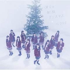 即決 =LOVE 僕らの制服クリスマス 初回仕様限定盤 B (+DVD) 新品