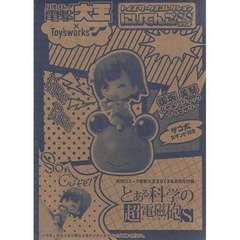 □御坂美琴 イヤホンジャックアクセサリー