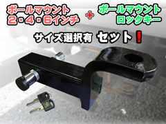 2インチボールマウント黒!鍵式ロックピンセット!!