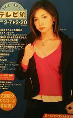 野波麻帆【YOMIURIテレビ館】2004年302号