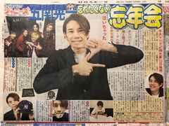 2017年12/2 日刊スポーツ サタジャニ★A.B.C-Z エビ 五関晃一