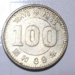 【記念硬貨】東京オリンピック☆昭和39年☆100円硬貨