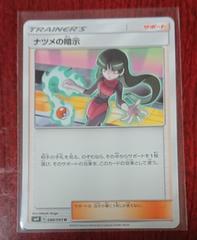 ポケモンカード トレーナーズ ナツメの暗示 SM9 088/095