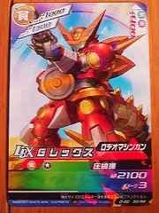 ダンボール戦機/Gレックス・ロデオマシンガン¥100スタ