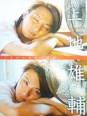 上地雄輔★2009年10月号★月刊ザテレビジョン