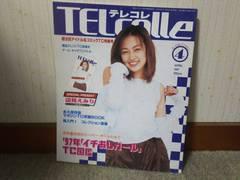 テレコレ 1997/4 辺見えみり カバーガール