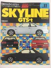 スカイラインGTS-t  R33&R32 ハイパーレブ VOL.11