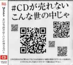 ◆ゴールデンボンバー 【#CDが売れないこんな世の中じゃ】 CD 新品