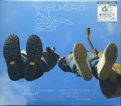 コブクロ★ALL COVERS BEST★20万枚完全生産限定盤A★未開封