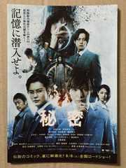 映画『秘密 THE TOP SECRET』蛇腹風チラシ5枚◆生田斗真 桃李